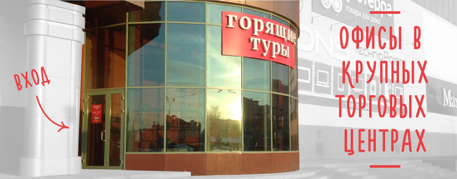 ТЦ Тополь, Лежневская 55